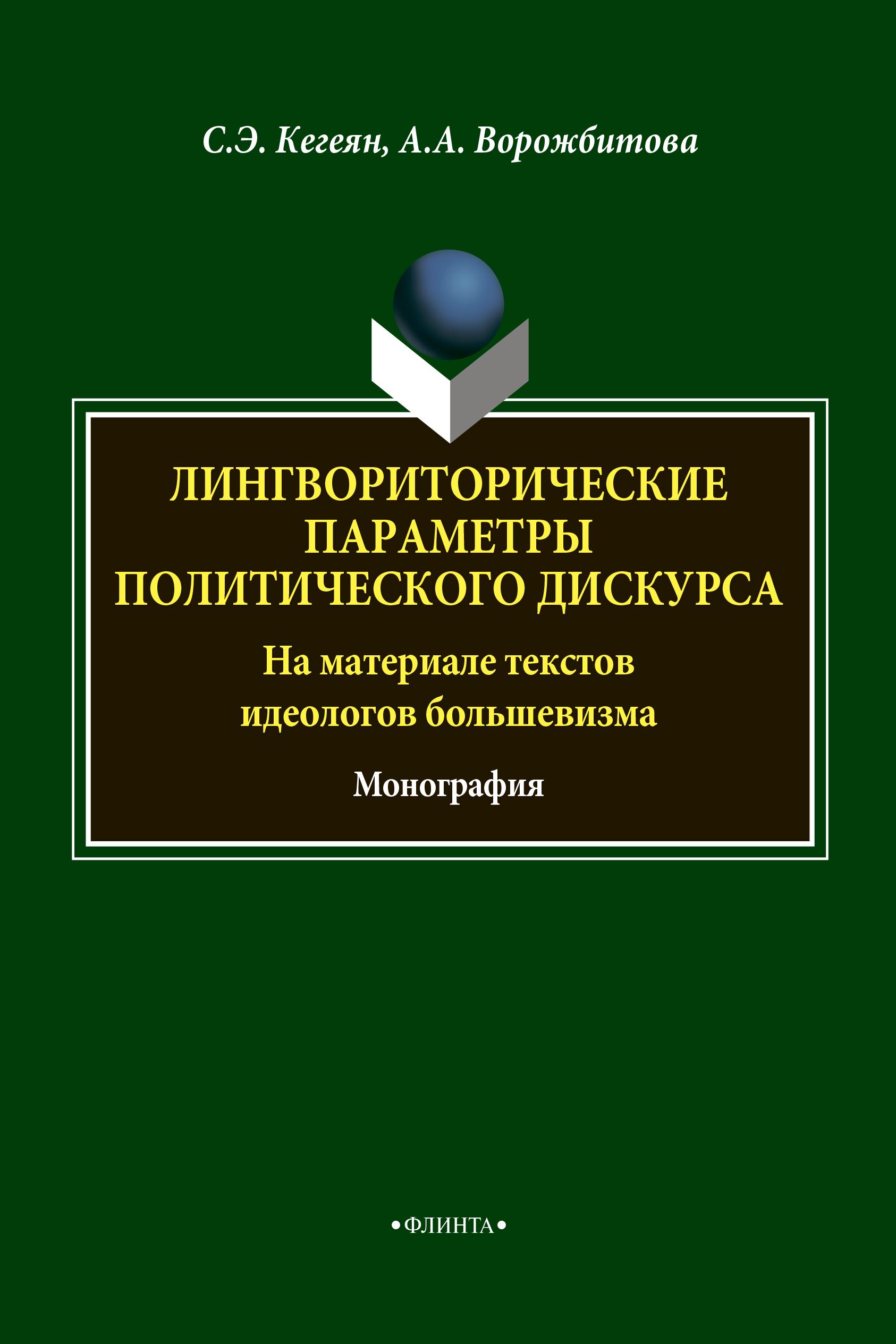 А. А. Ворожбитова Лингвориторические параметры политического дискурса (на материале текстов идеологов большевизма)