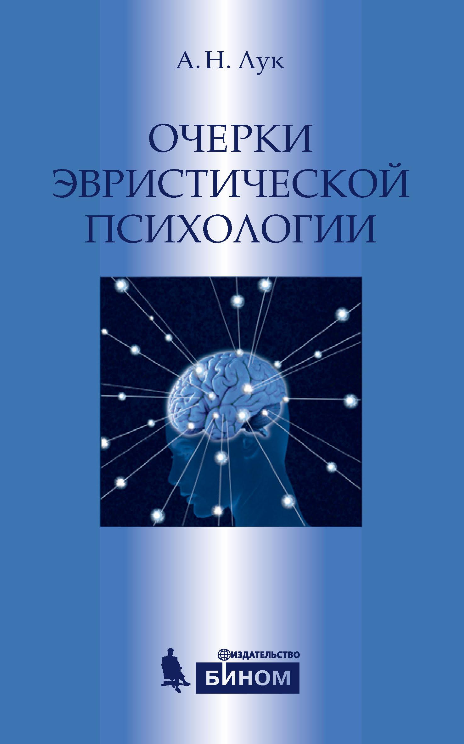 А. Н. Лук Очерки эвристической психологии