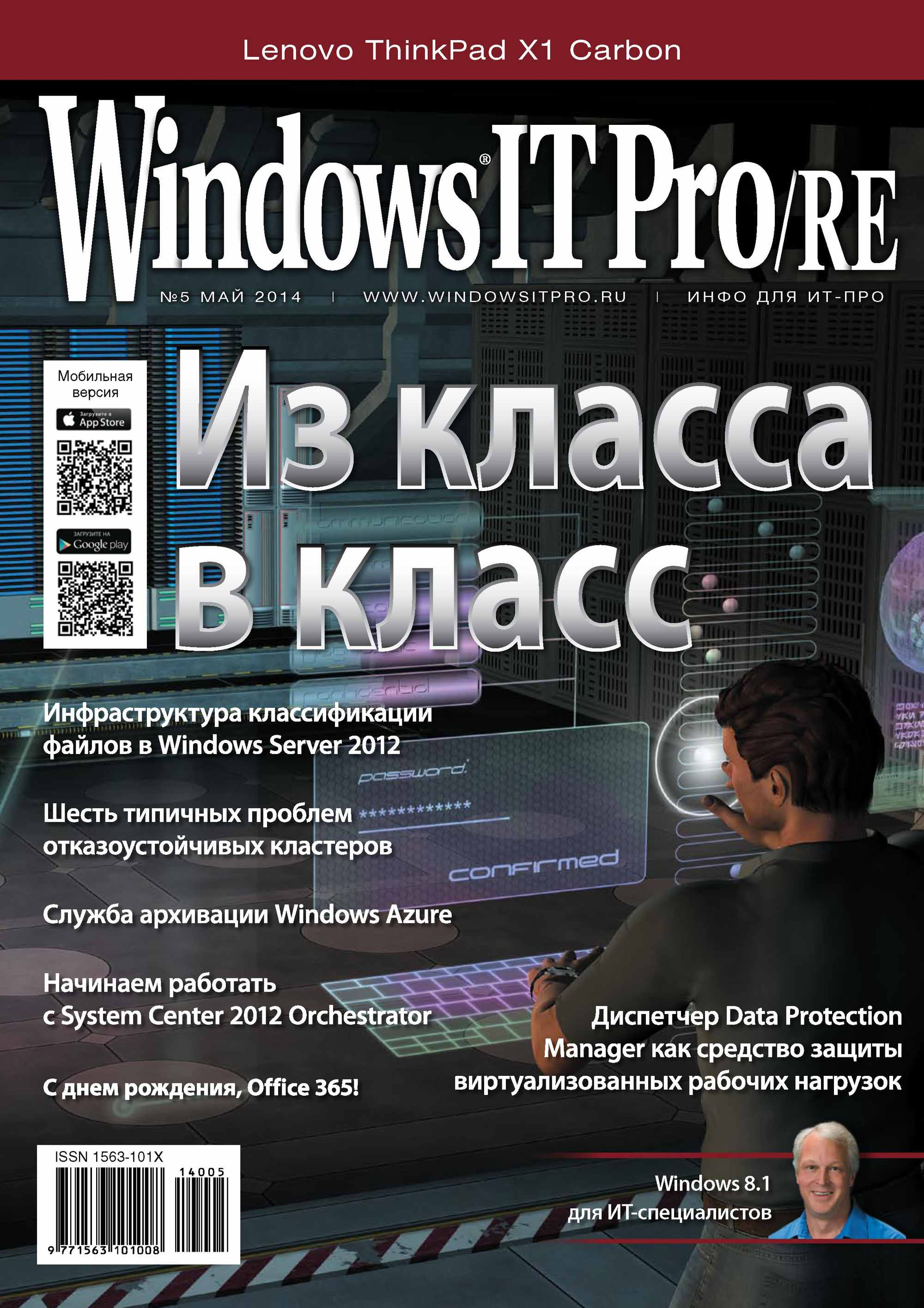 Открытые системы Windows IT Pro/RE №05/2014