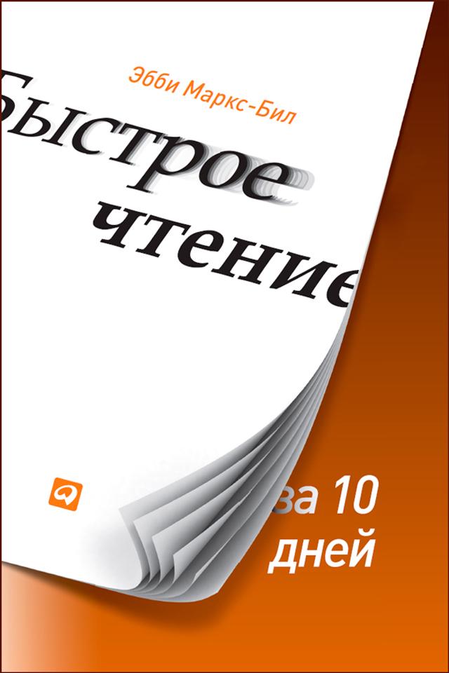 Быстрое чтение за 10 дней_Эбби Маркс-Бил