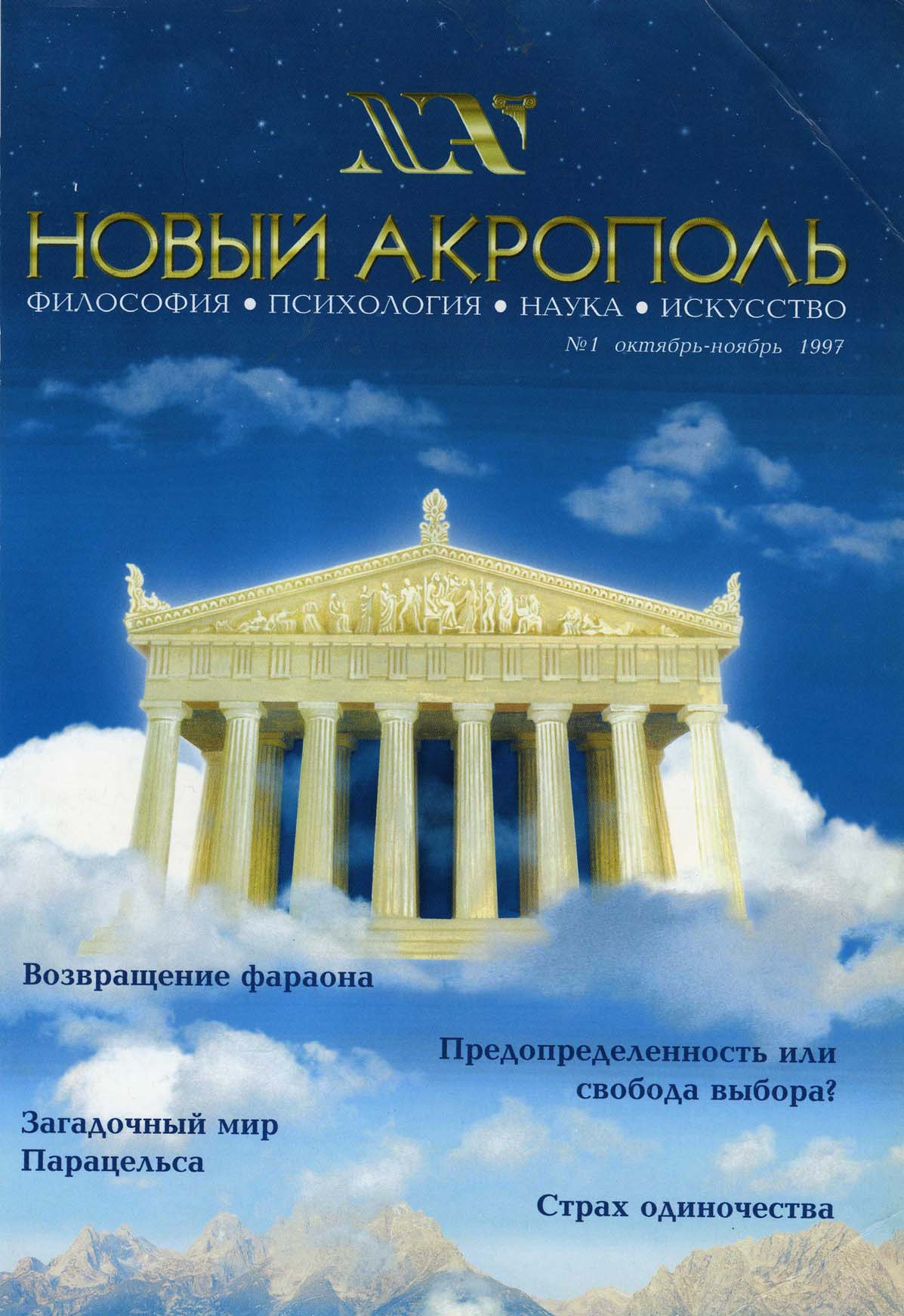 Отсутствует Новый Акрополь №01/1997 олдос хаксли о дивный новый мир