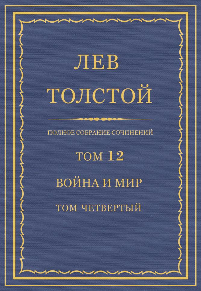 Лев Толстой Полное собрание сочинений. Том 12. Война и мир. Том четвертый цена и фото