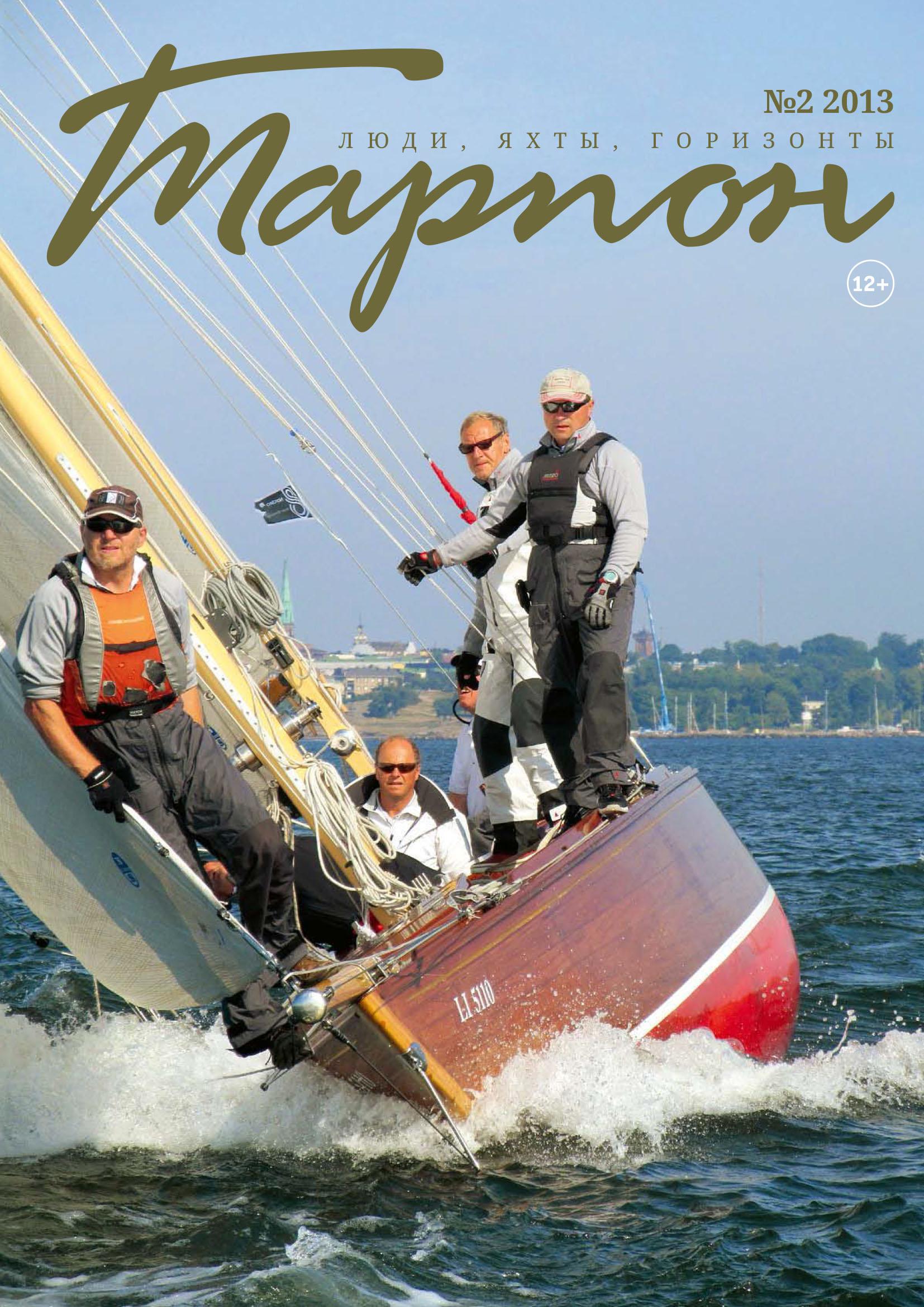 Отсутствует Журнал «Тарпон» №02/2013 цена