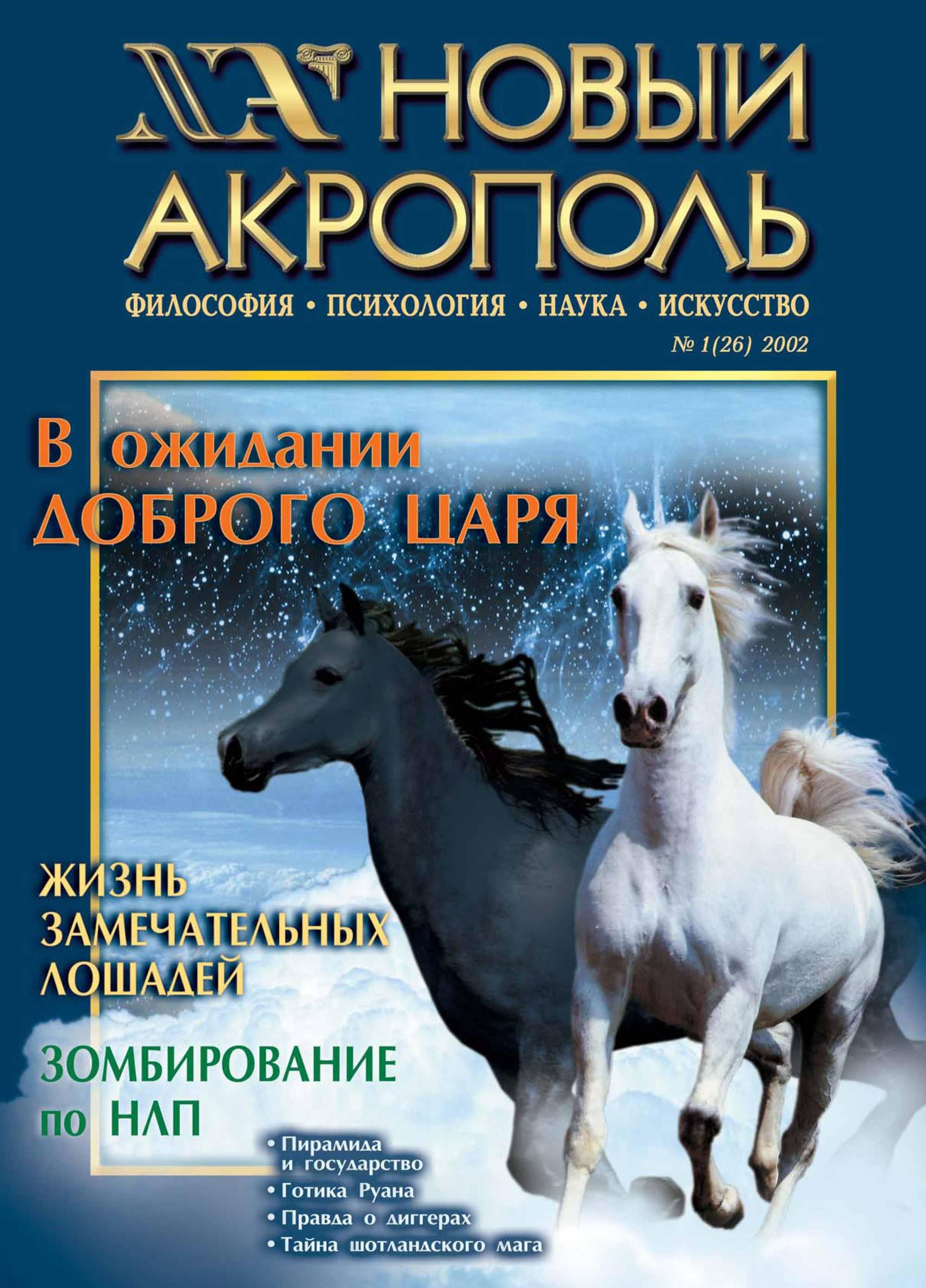 Отсутствует Новый Акрополь №01/2002 хаксли о о дивный новый мир слепец в газе
