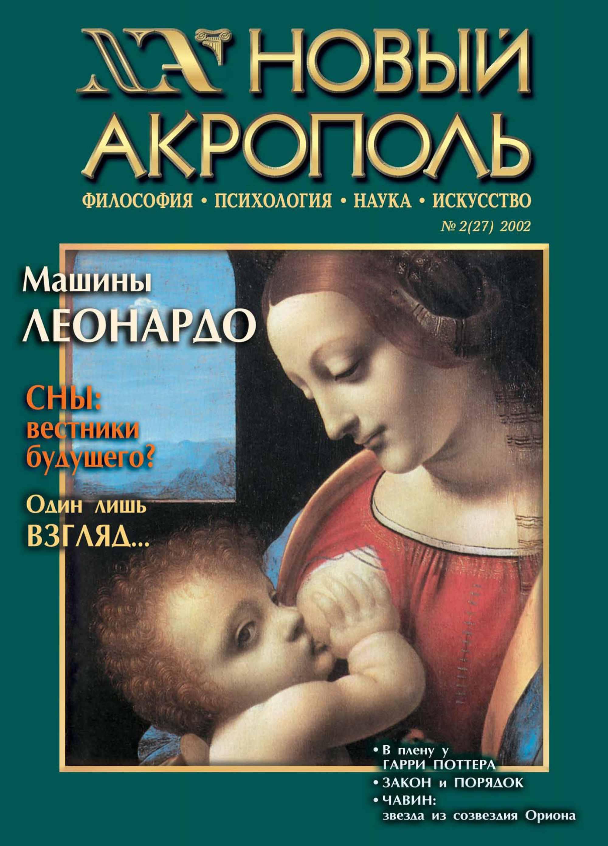 Отсутствует Новый Акрополь №02/2002 хаксли о о дивный новый мир слепец в газе