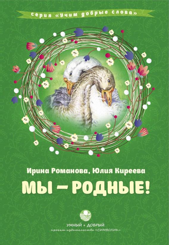 Юлия Киреева Мы – родные! романова и мы родные