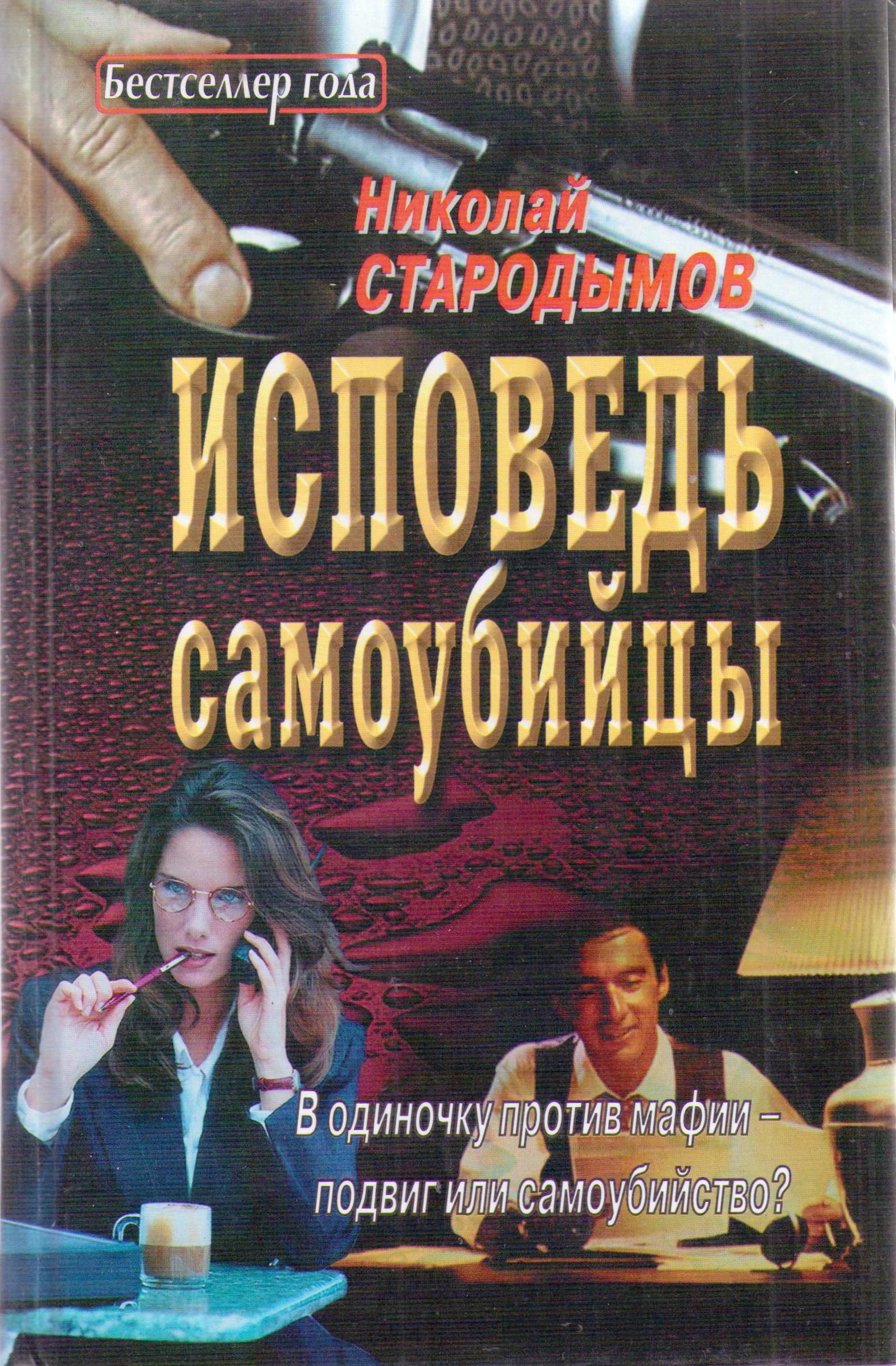 Николай Стародымов Исповедь самоубийцы кошевар д макатерчик а деньги мира