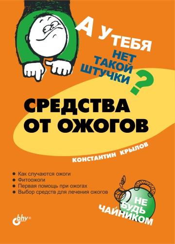 Константин Крылов Средства от ожогов supra kes 2011