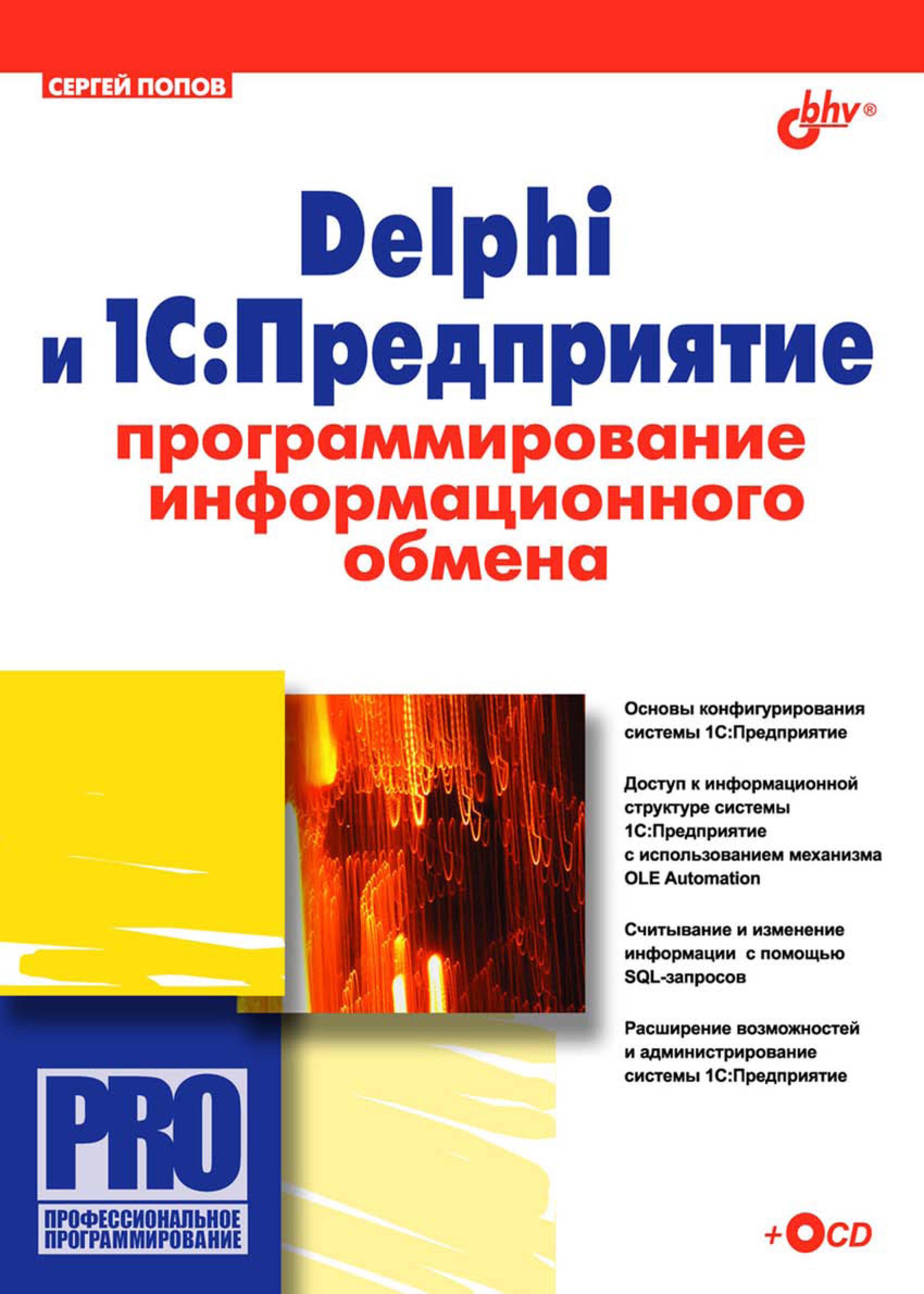 Сергей Попов Delphi и 1С:Предприятие. Программирование информационного обмена цена
