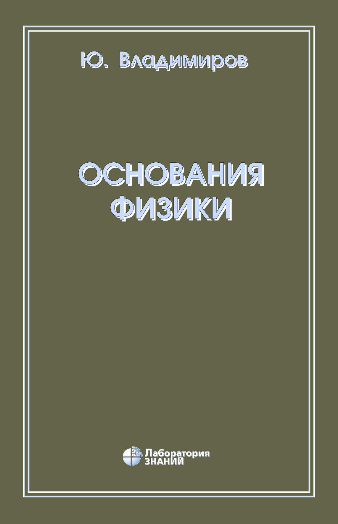 Ю. С. Владимиров Основания физики теория межличностных отношений и когнитивные теории личности