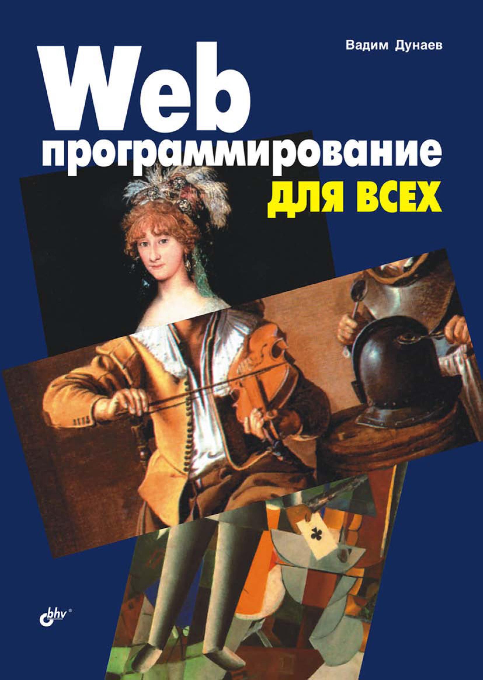 Вадим Дунаев Web-программирование для всех бра idlamp 863 1a oldbronze