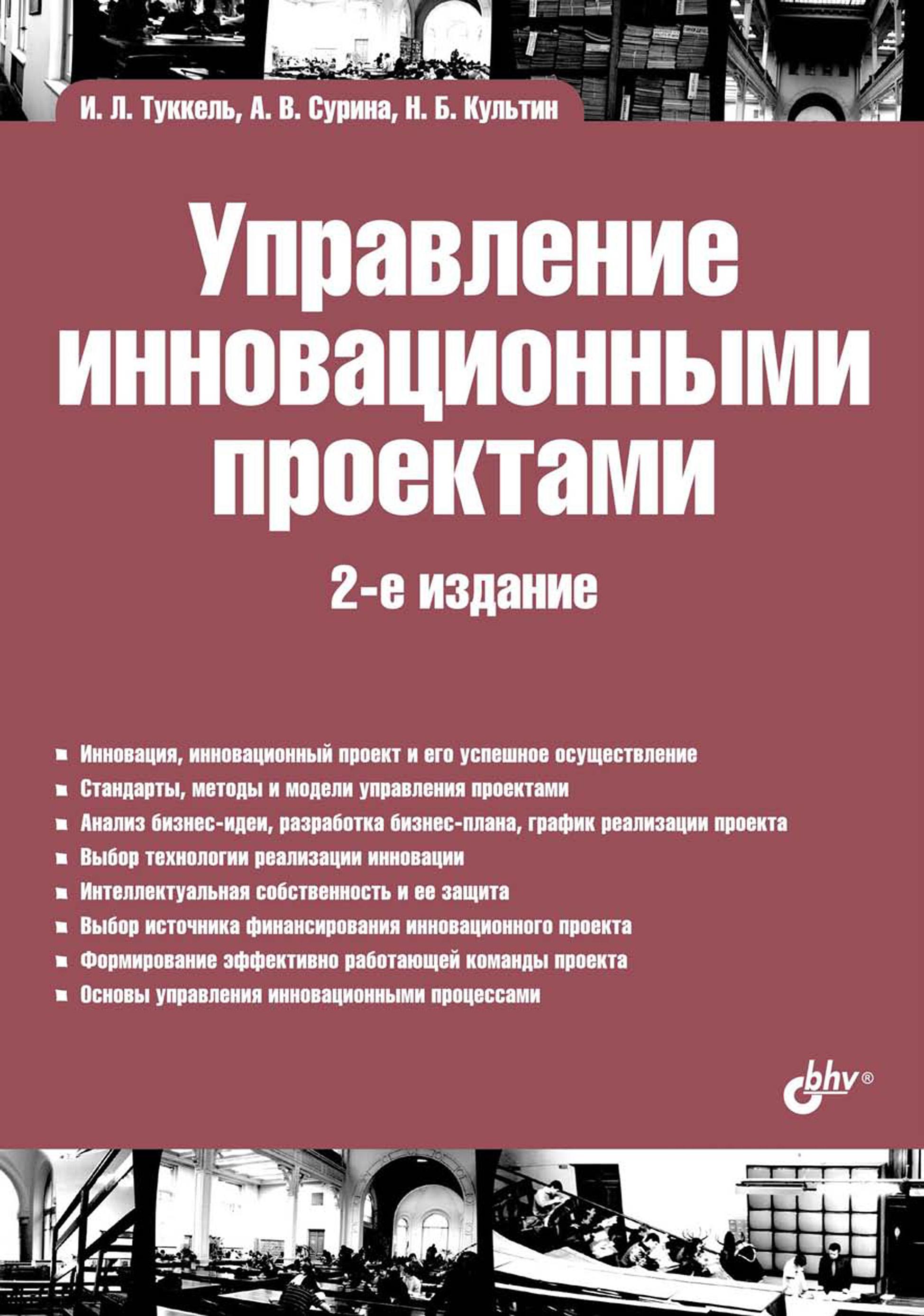 Никита Культин Управление инновационными проектами никита культин word 2007