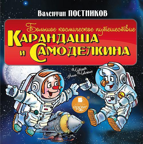Большое космическое путешествие Карандаша и Самоделкина ( Валентин Постников  )