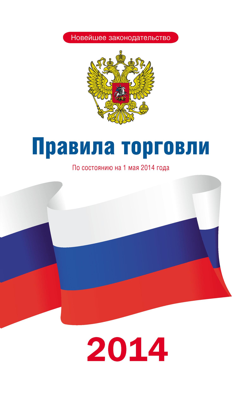 Коллектив авторов Правила торговли: по состоянию на 1 мая 2014 года цена в Москве и Питере