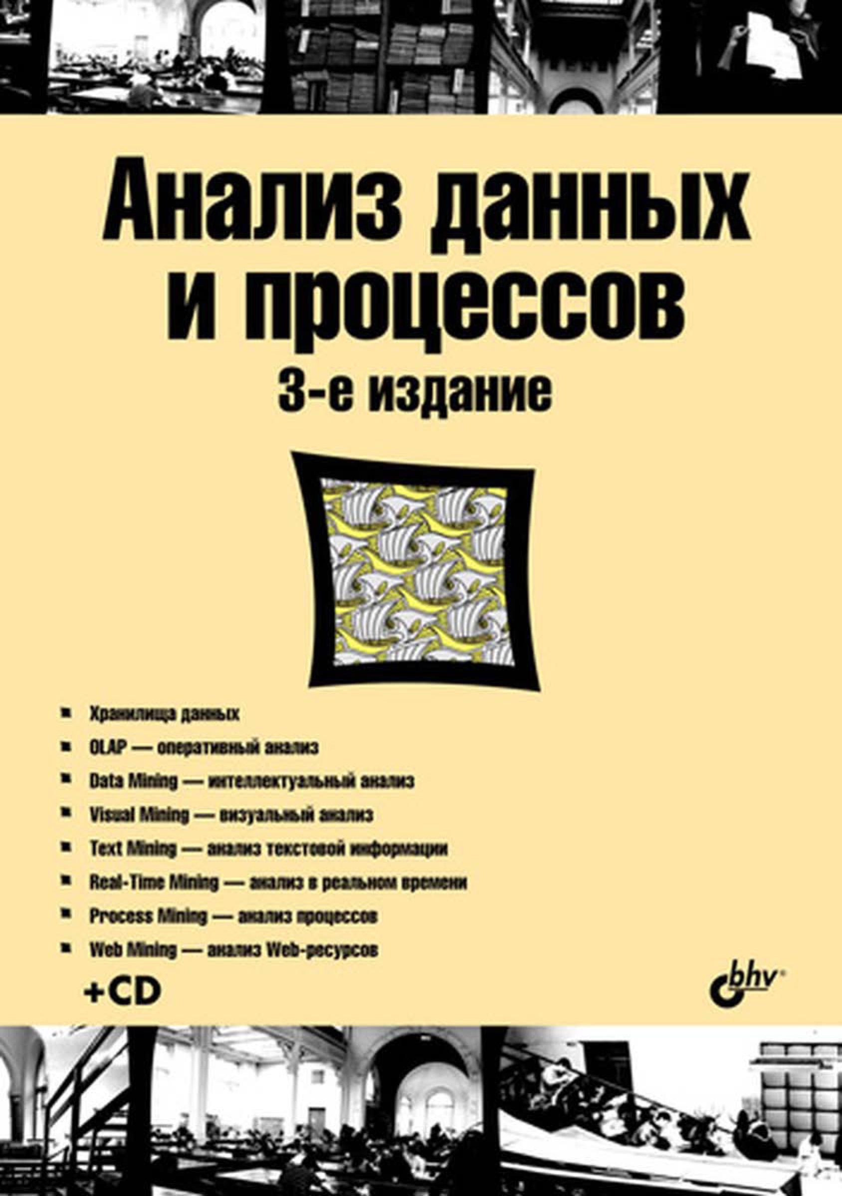 И. И. Холод Анализ данных и процессов анализ и обработка данных специальный справочник