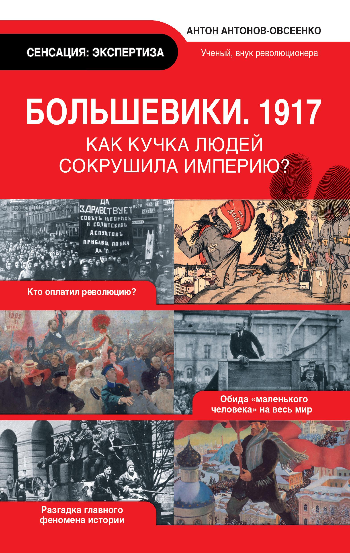 Антон Антонов-Овсеенко Большевики. 1917 большевики 1917