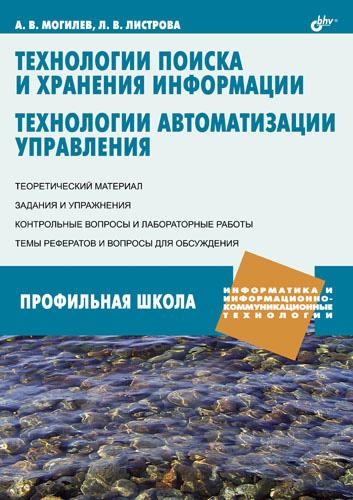 А. В. Могилев Технологии поиска и хранения информации. Технологии автоматизации управления
