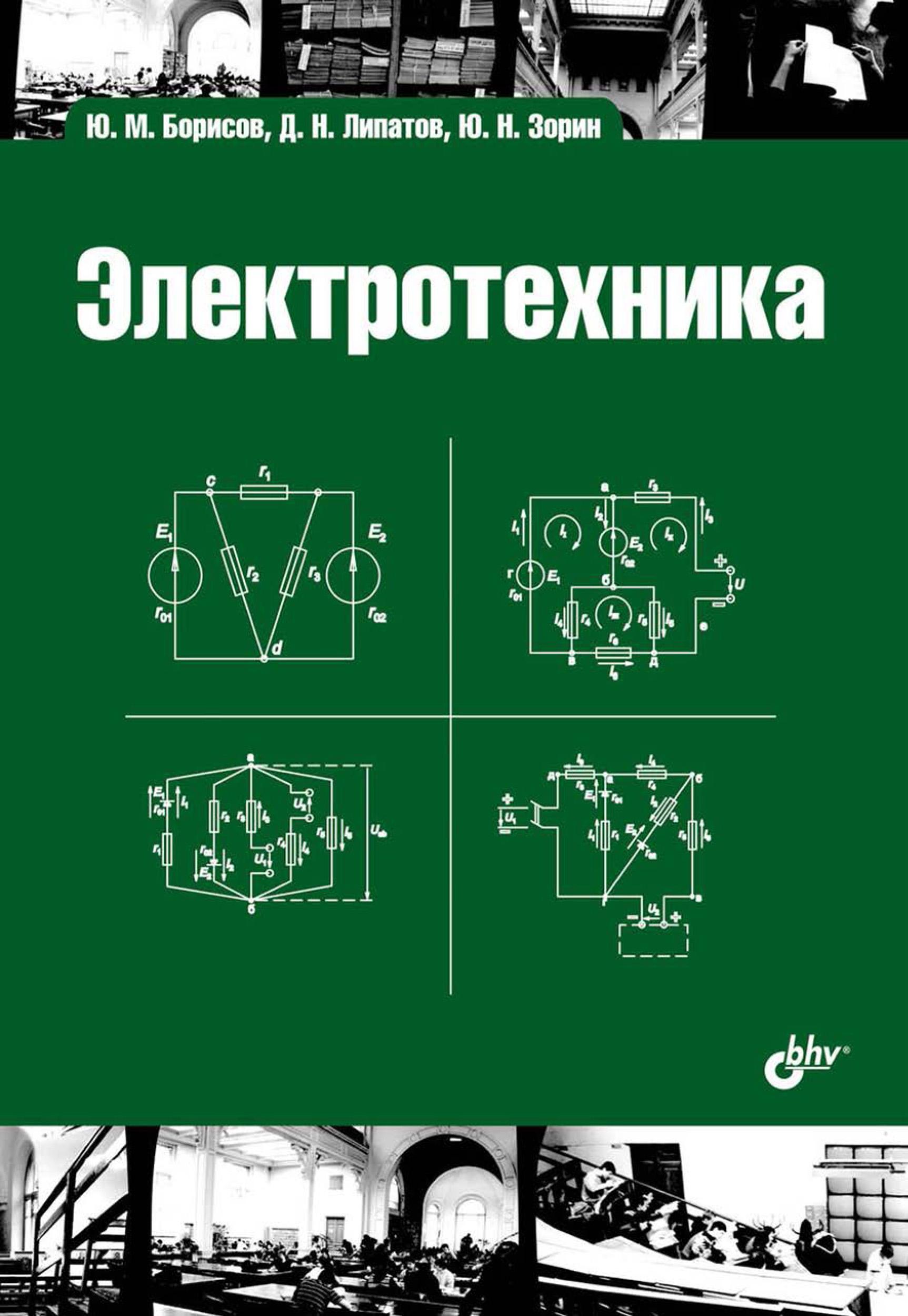 Ю. Н. Зорин Электротехника хотунцев ю ред электротехника часть 1