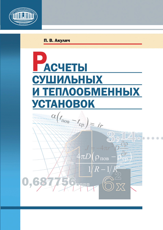 П. В. Акулич Расчеты сушильных и теплообменных установок