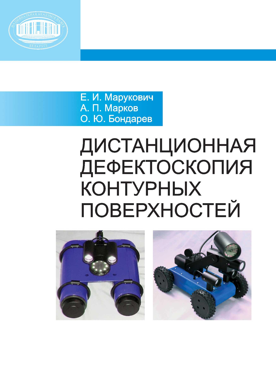 А. П. Марков Дистанционная дефектоскопия контурных поверхностей