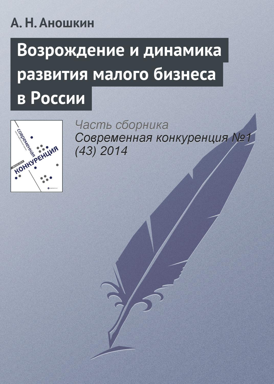 А. Н. Аношкин Возрождение и динамика развития малого бизнеса в России