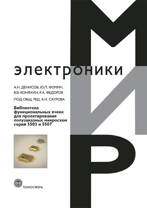 А. Н. Денисов Библиотека функциональных ячеек для проектирования полузаказных микросхем серий 5503 и 5507