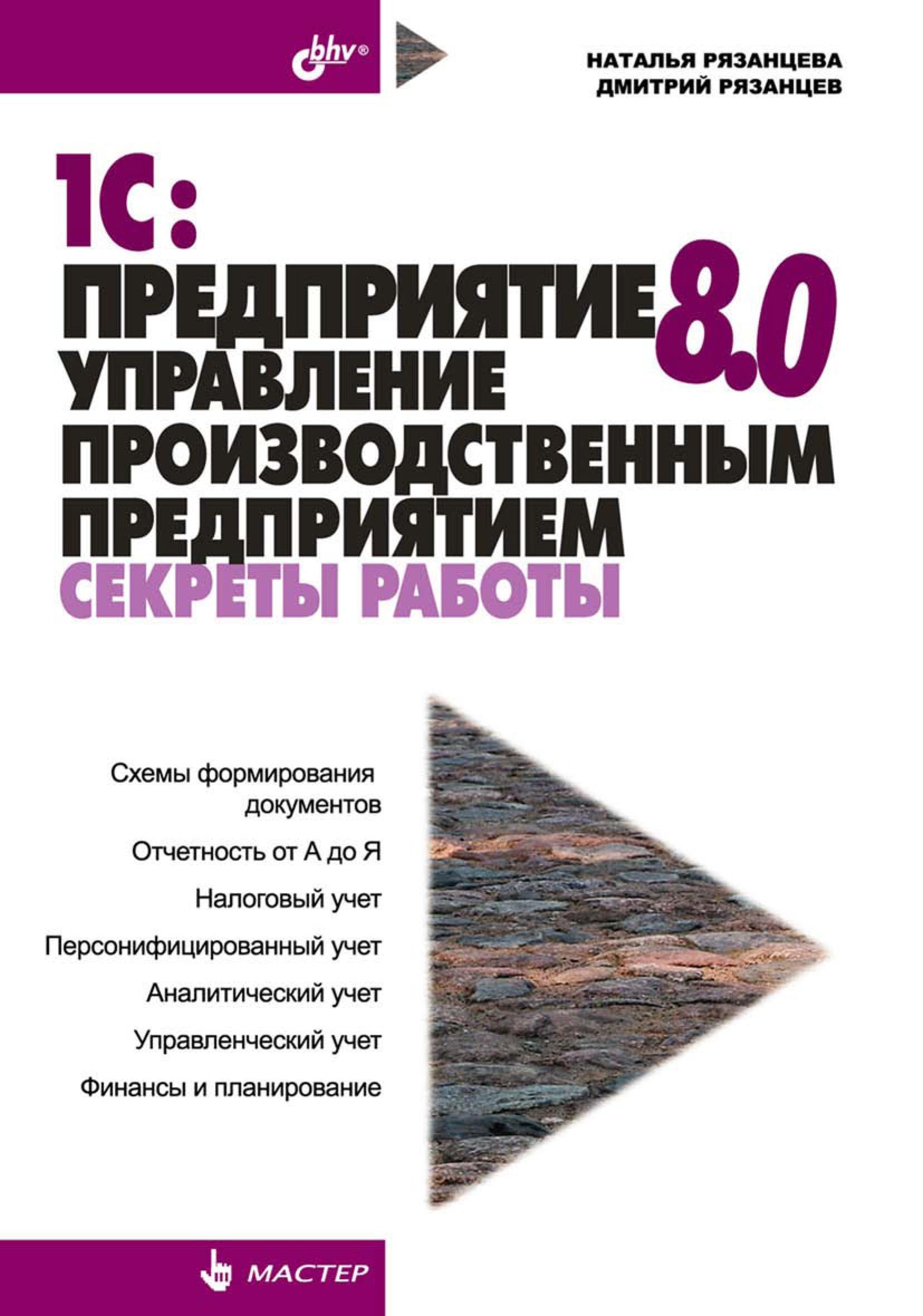 Наталья Рязанцева 1С:Предприятие 8.0. Управление производственным предприятием. Секреты работы цена