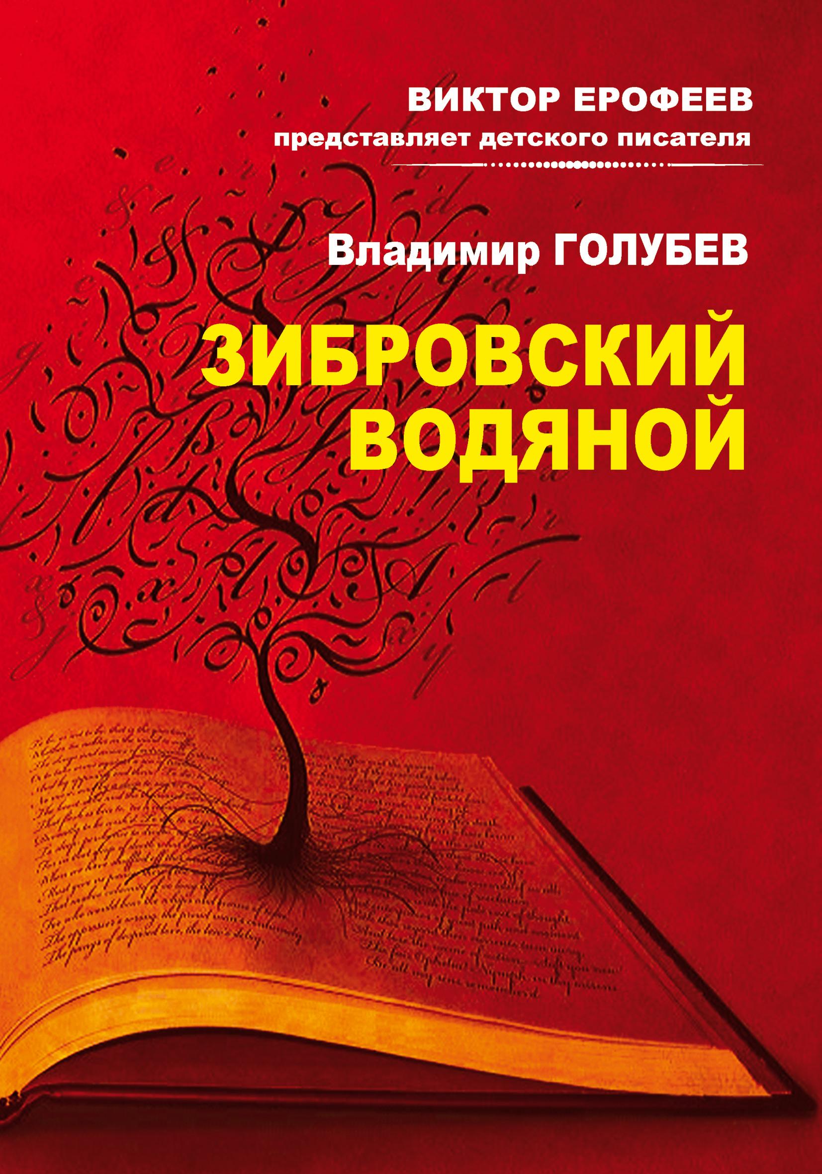 Владимир Голубев Зибровский водяной. Сказы б в шергин отцово знанье поморские были и сказания