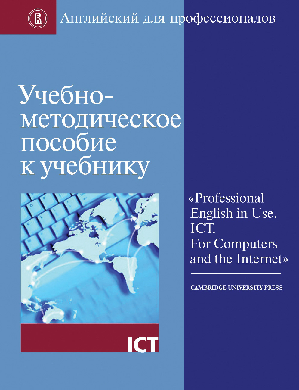 Коллектив авторов Учебно-методическое пособие к учебнику «Professional English in Use. ICT. For Computers and the Internet» fabré elena marco esteras santiago remacha professional english inuse ict