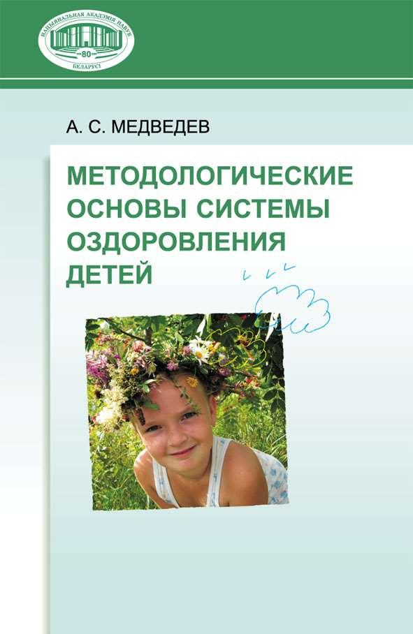 А. С. Медведев Методологические основы системы оздоровления детей