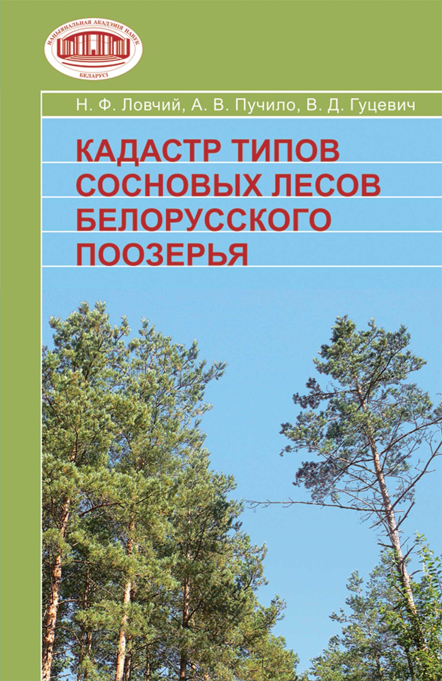 В. Д. Гуцевич Кадастр типов сосновых лесов Белорусского Поозерья п н белый лишайники еловых лесов беларуси