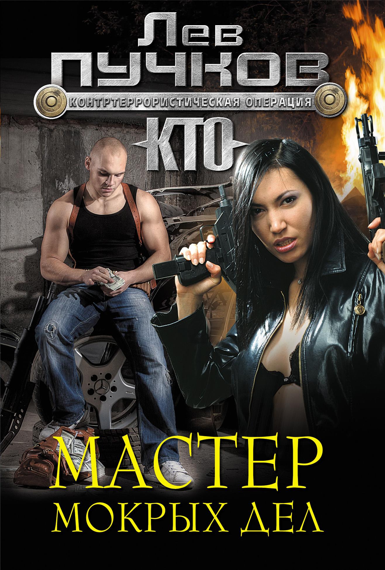 master mokrykh del