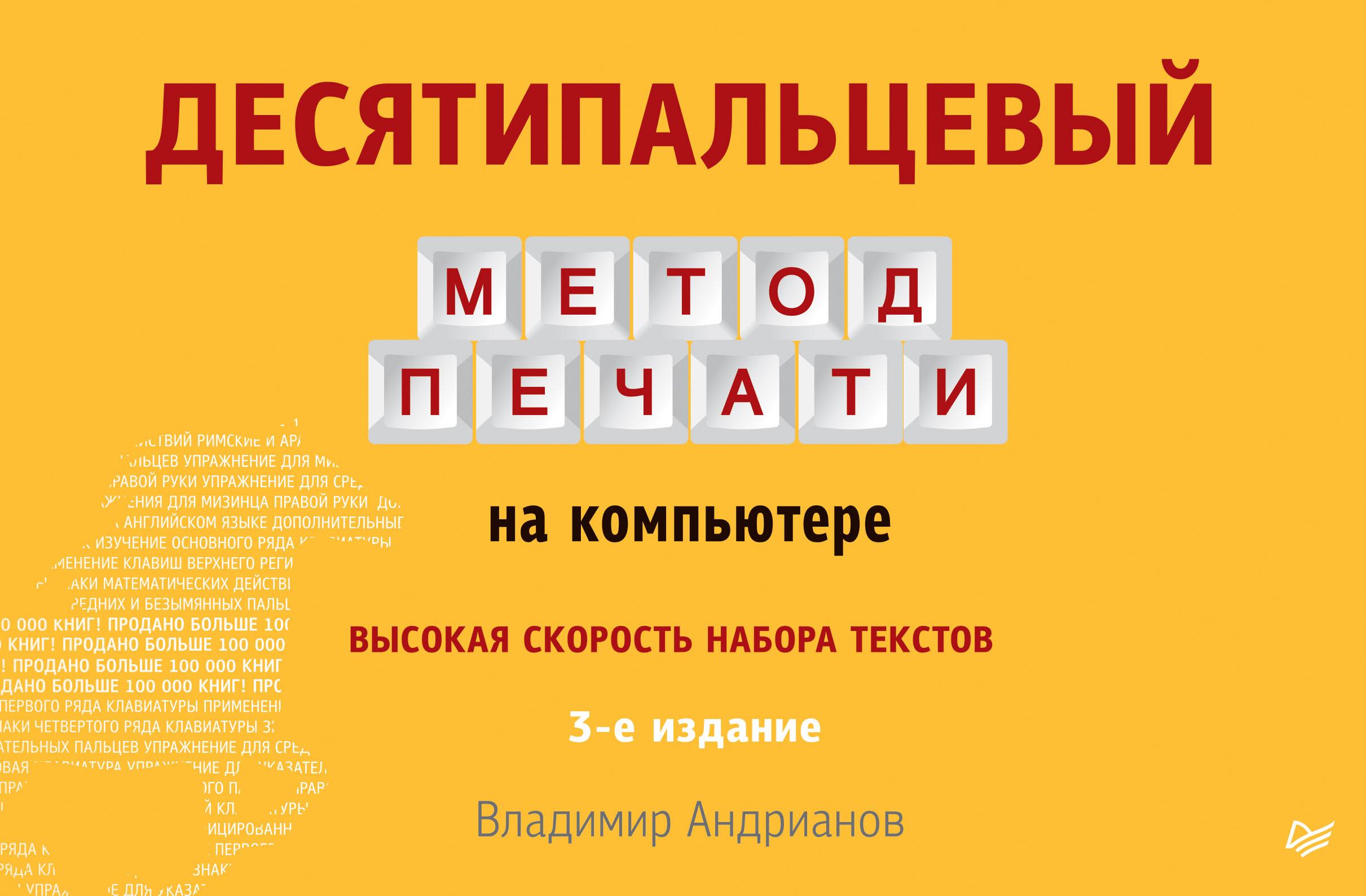 Владимир Андрианов Десятипальцевый метод печати на компьютере гладкий а самоучитель слепой печати учимся быстро набирать тексты на компьютере