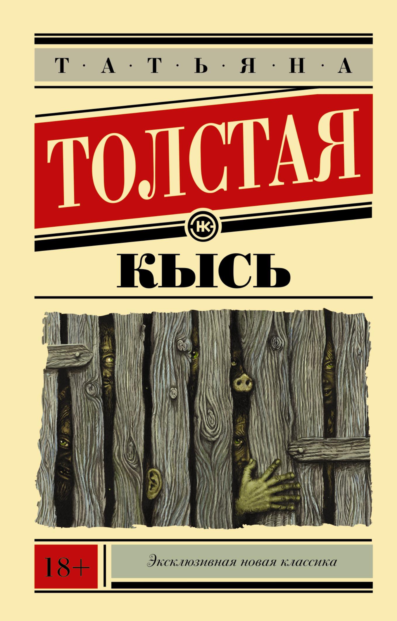 Татьяна Толстая Кысь татьяна толстая не кысь сборник