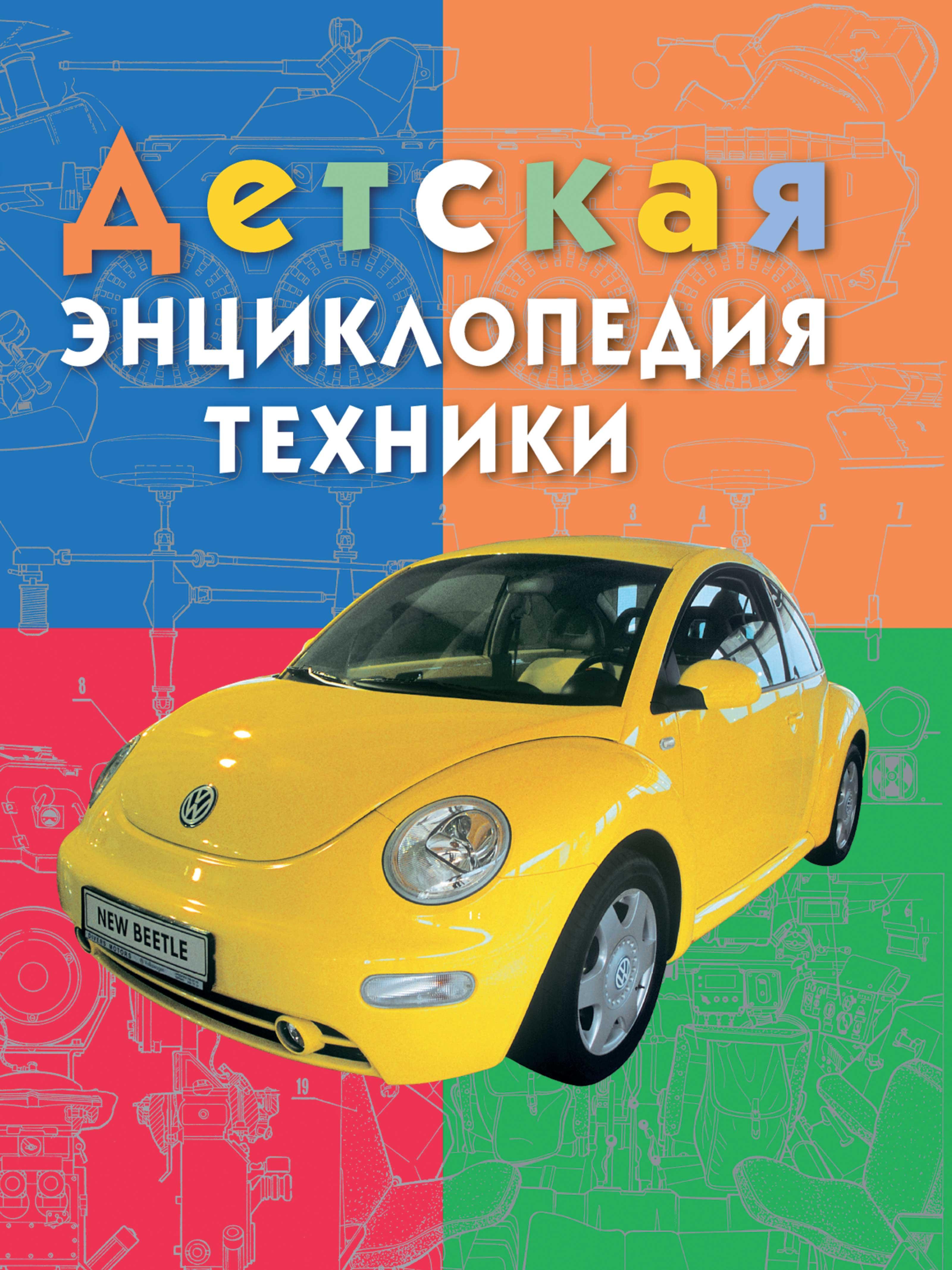 Виктор Дыгало Детская энциклопедия техники. Энциклопедия для детей младшего школьного возраста