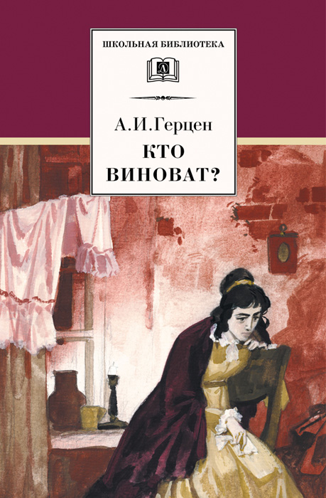 Александр Герцен Кто виноват? (сборник) андерсон с кто прав кто виноват роман