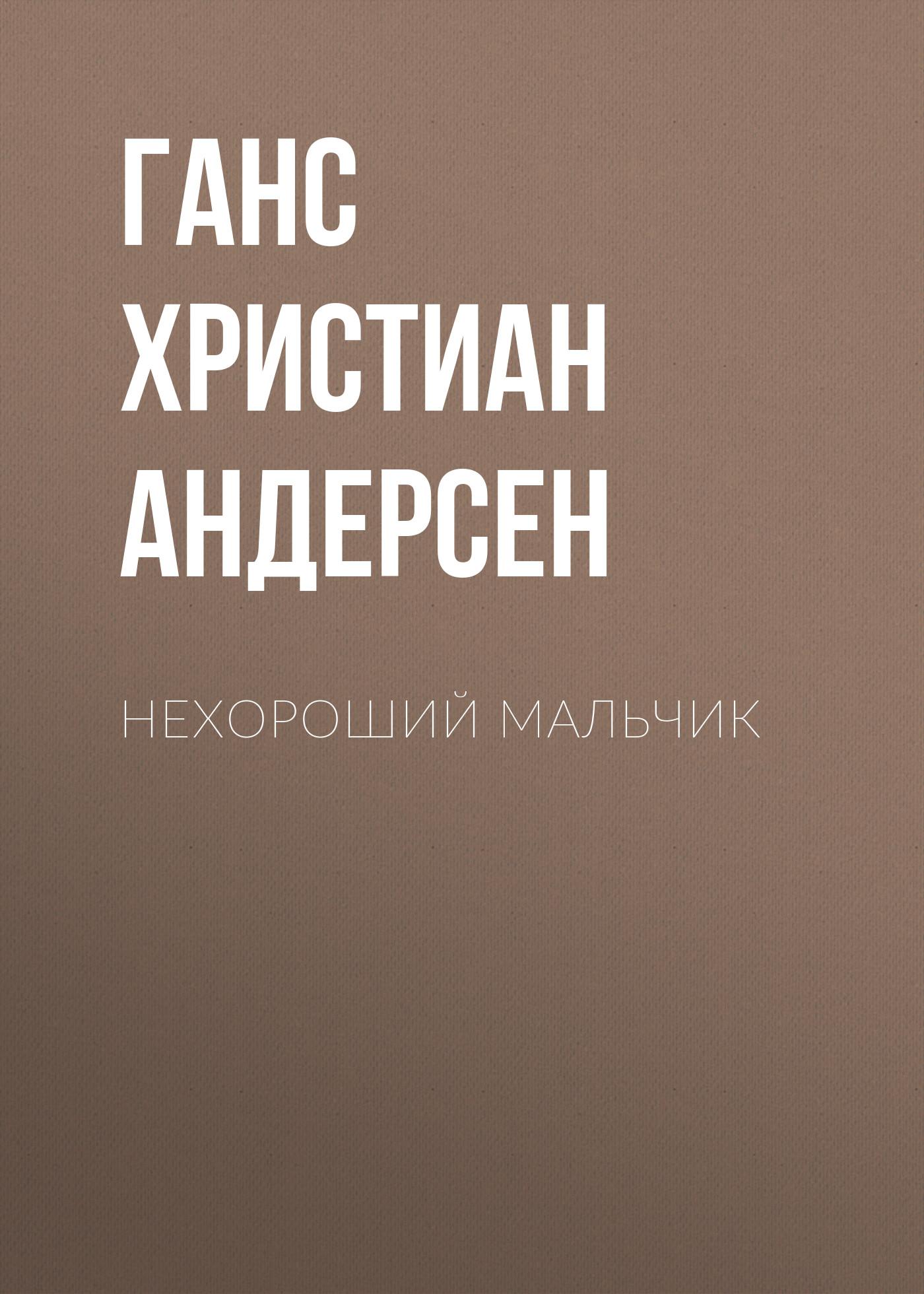 nekhoroshiy malchik
