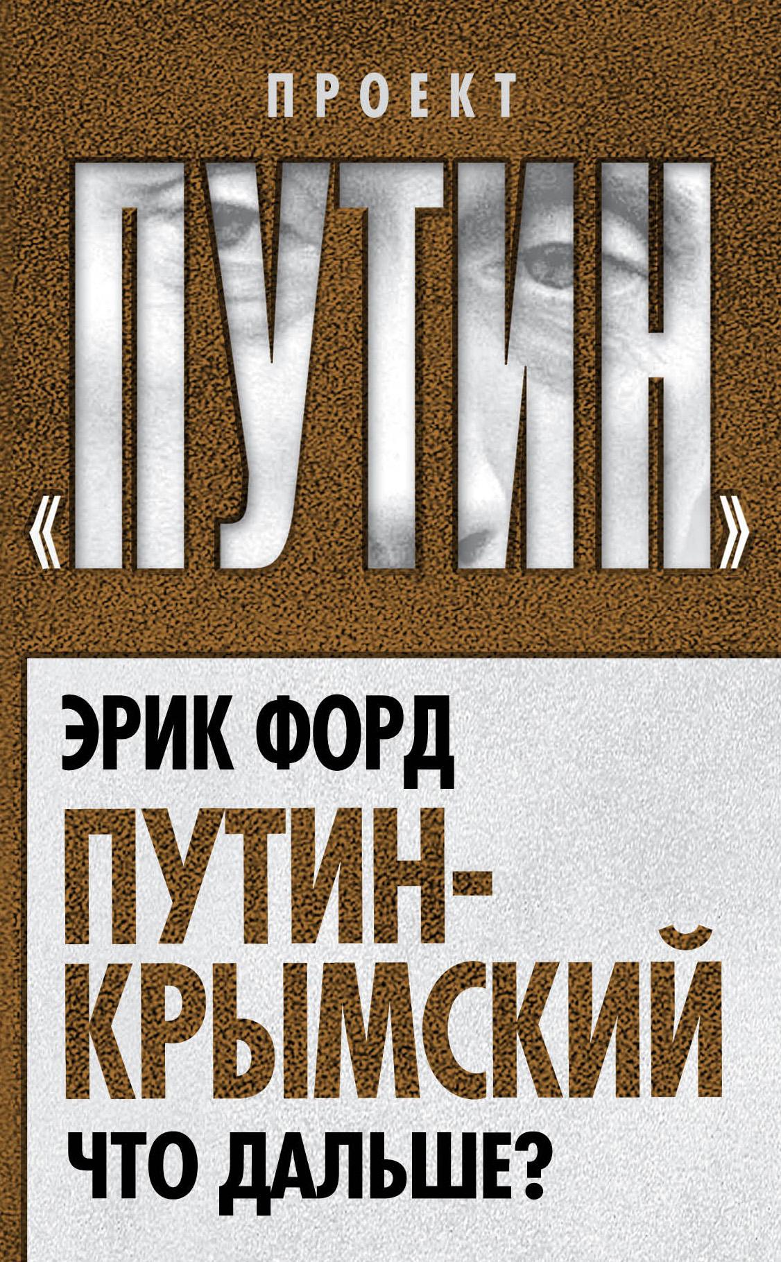 Эрик Форд Путин-Крымский. Что дальше? долгов к г после путина
