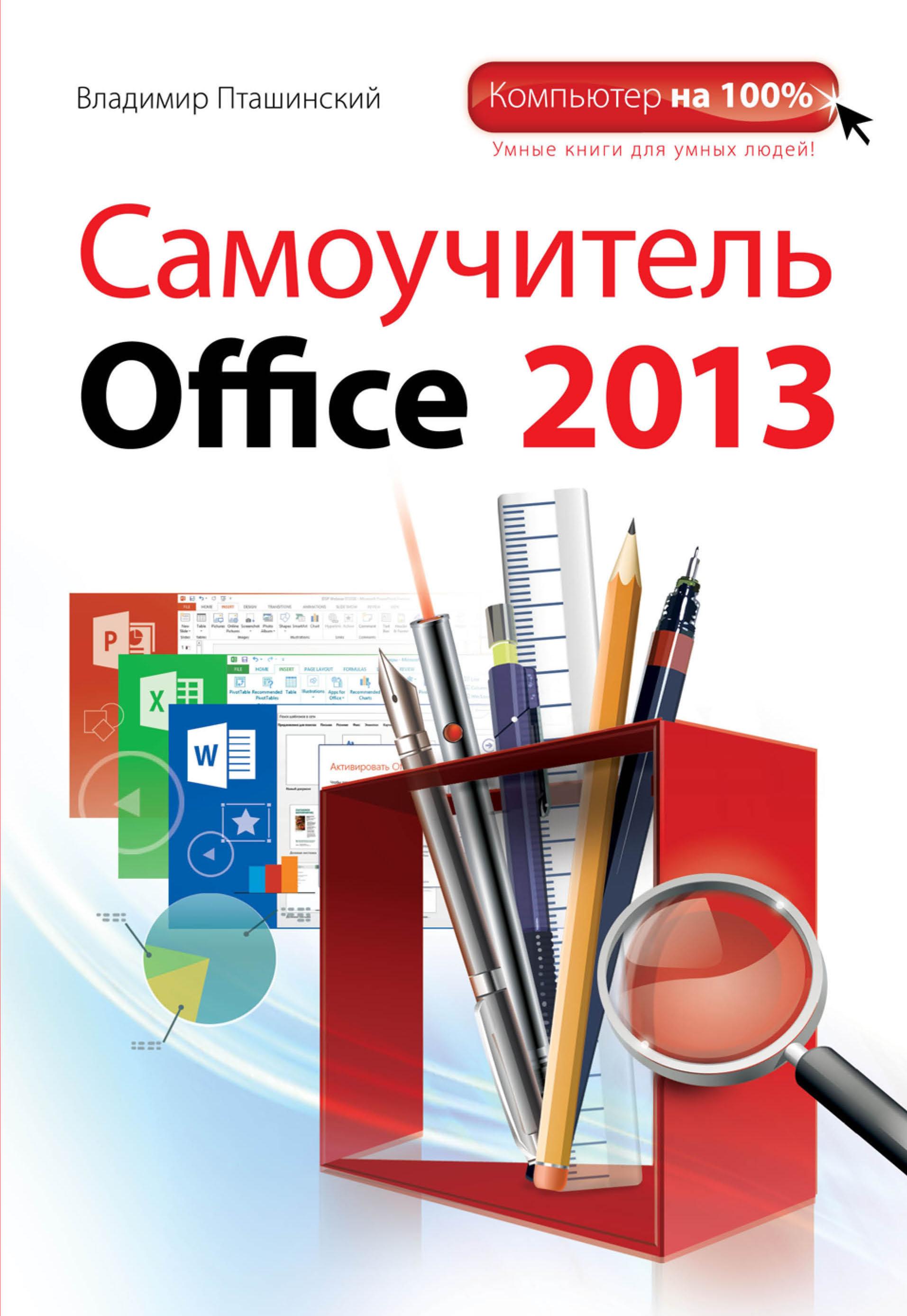Владимир Пташинский Самоучитель Office 2013 языки для office 2013