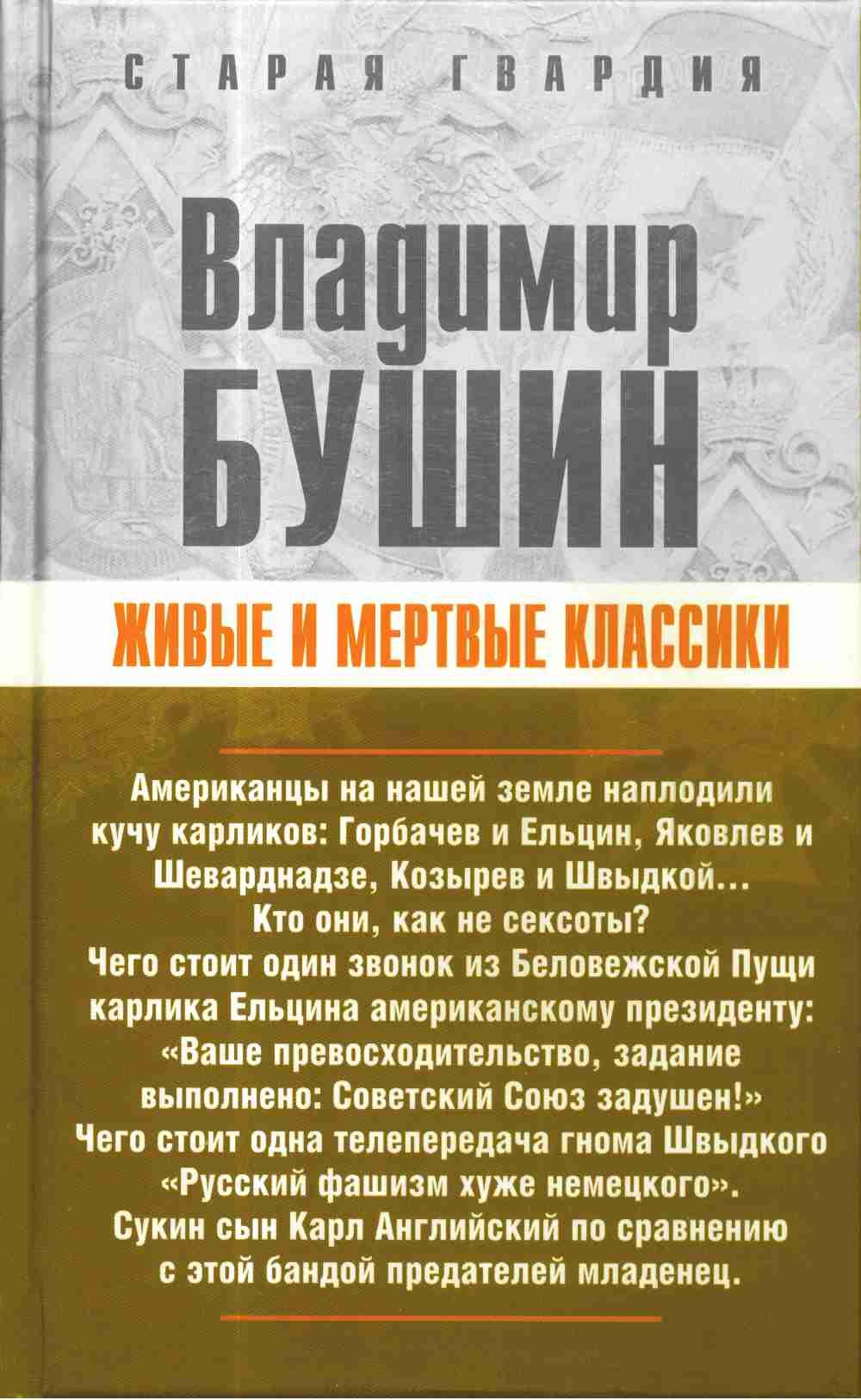 Владимир Бушин Живые и мертвые классики