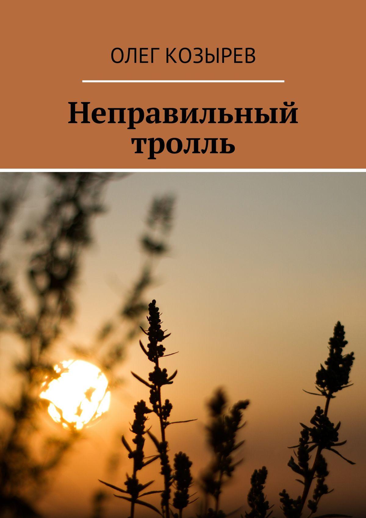 Олег Козырев Неправильный тролль олег козырев про зайцев