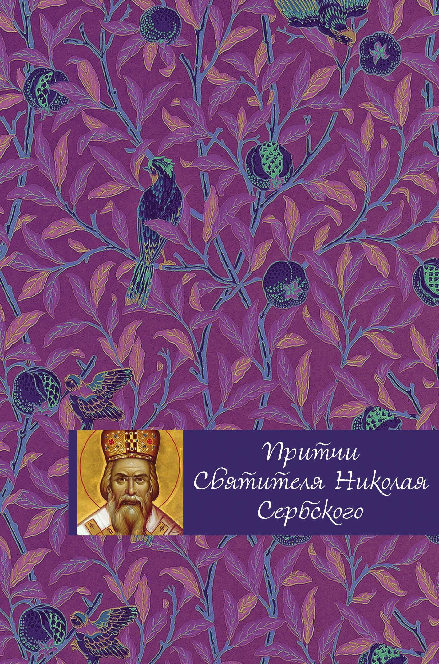 Отсутствует Притчи святителя Николая Сербского толкование на символ веры святителя николая сербского вера образованных людей