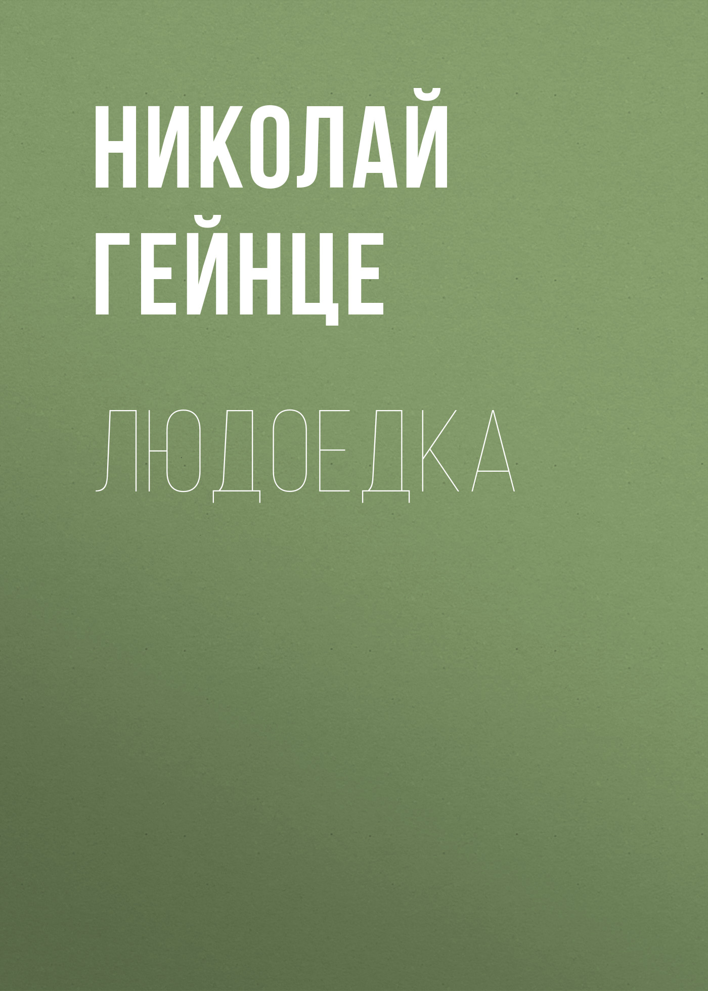 Николай Гейнце Людоедка кольцо с цоизитом любимица