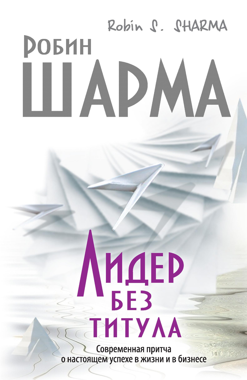 Обложка книги. Автор - Робин Шарма
