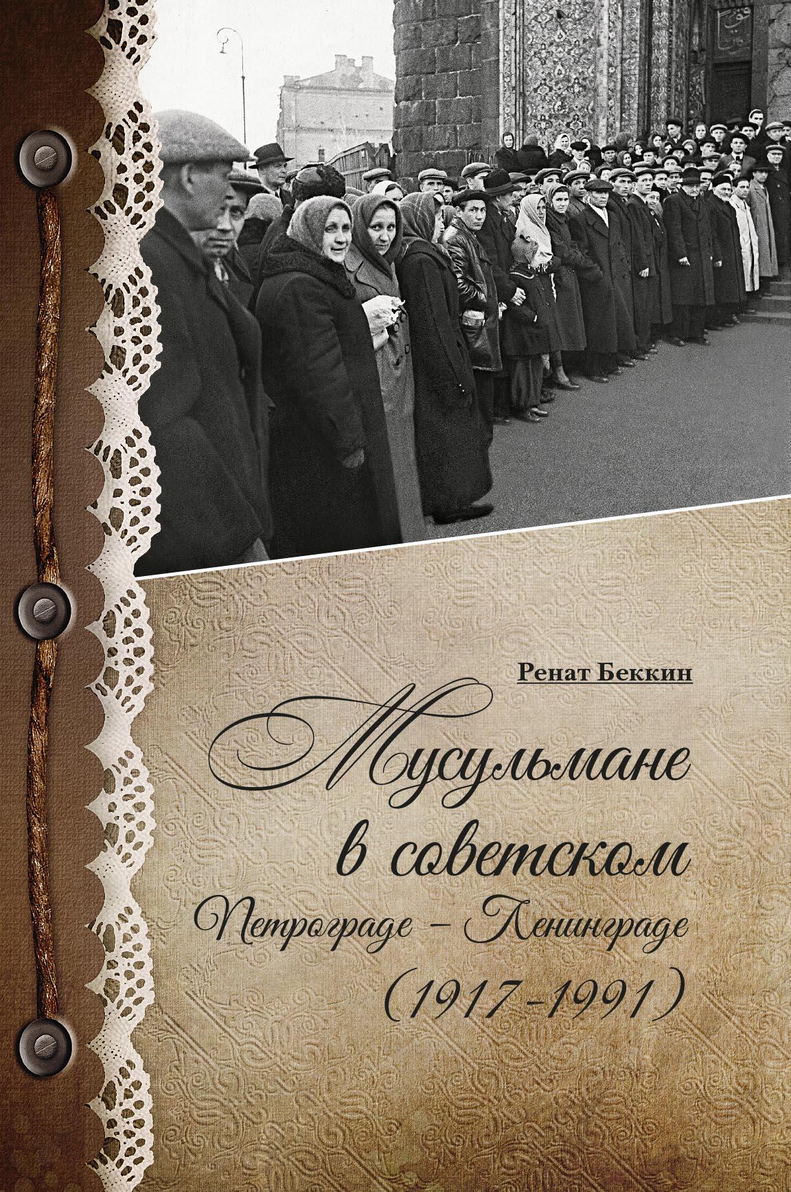 Мусульмане в советском Петрограде – Ленинграде (1917–1991)