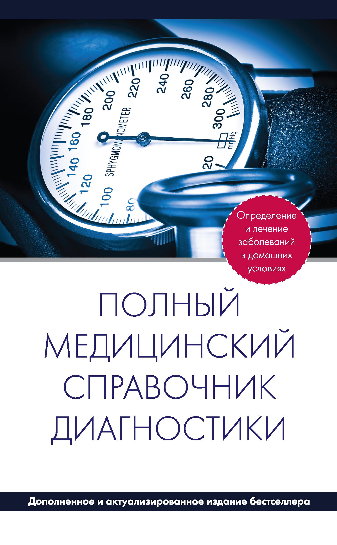 Коллектив авторов Полный медицинский справочник диагностики