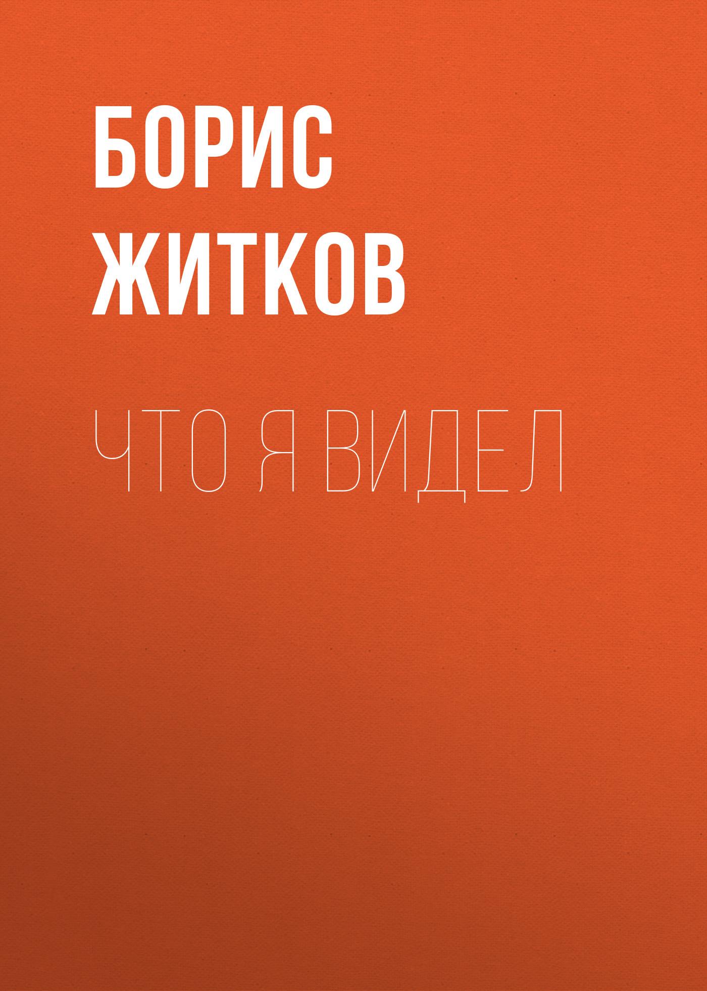 Борис Житков Что я видел житков борис степанович рассказы