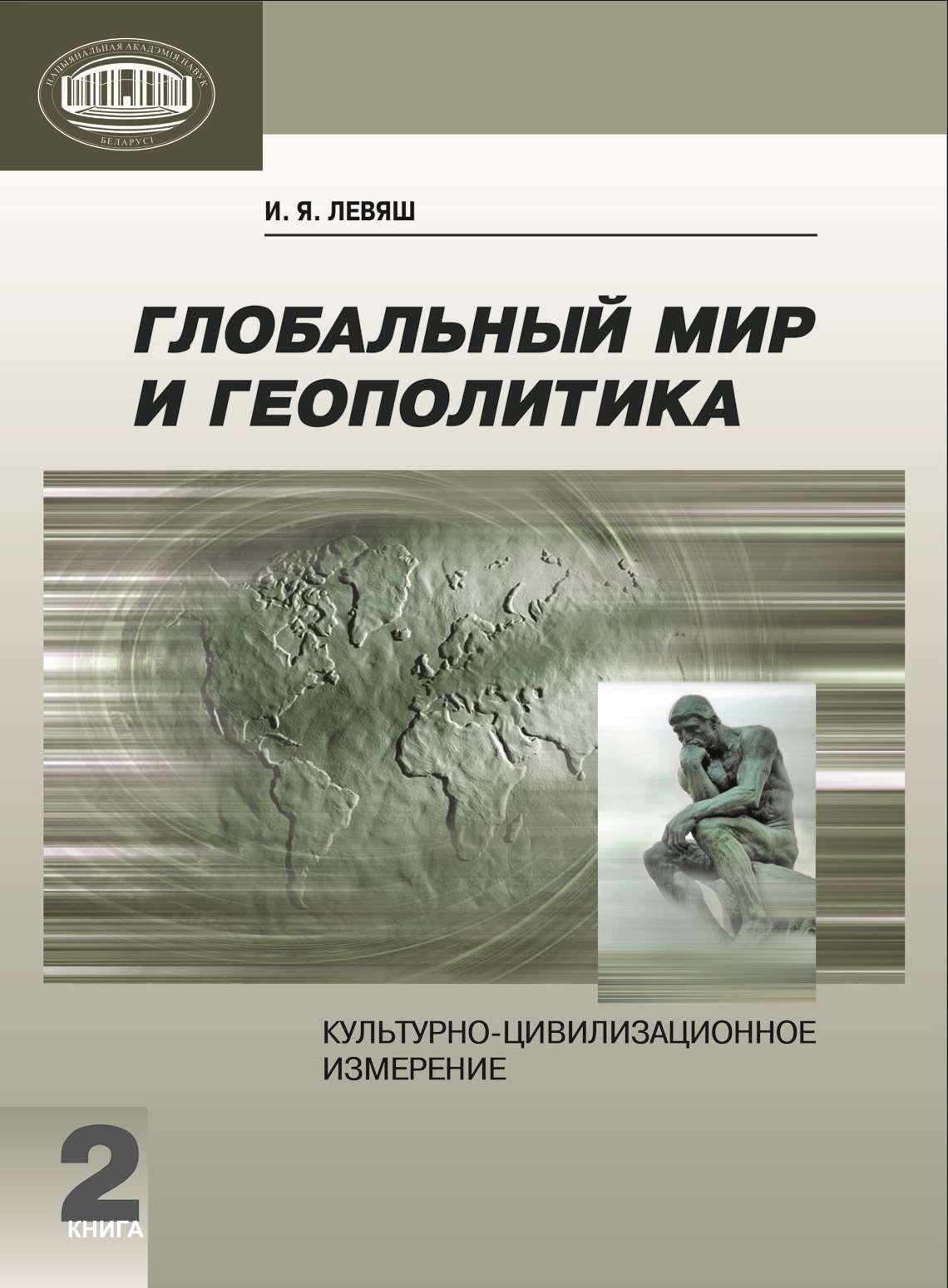 И. Я. Левяш Глобальный мир и геополитика. Культурно-цивилизационное измерение. Книга 2 цены онлайн