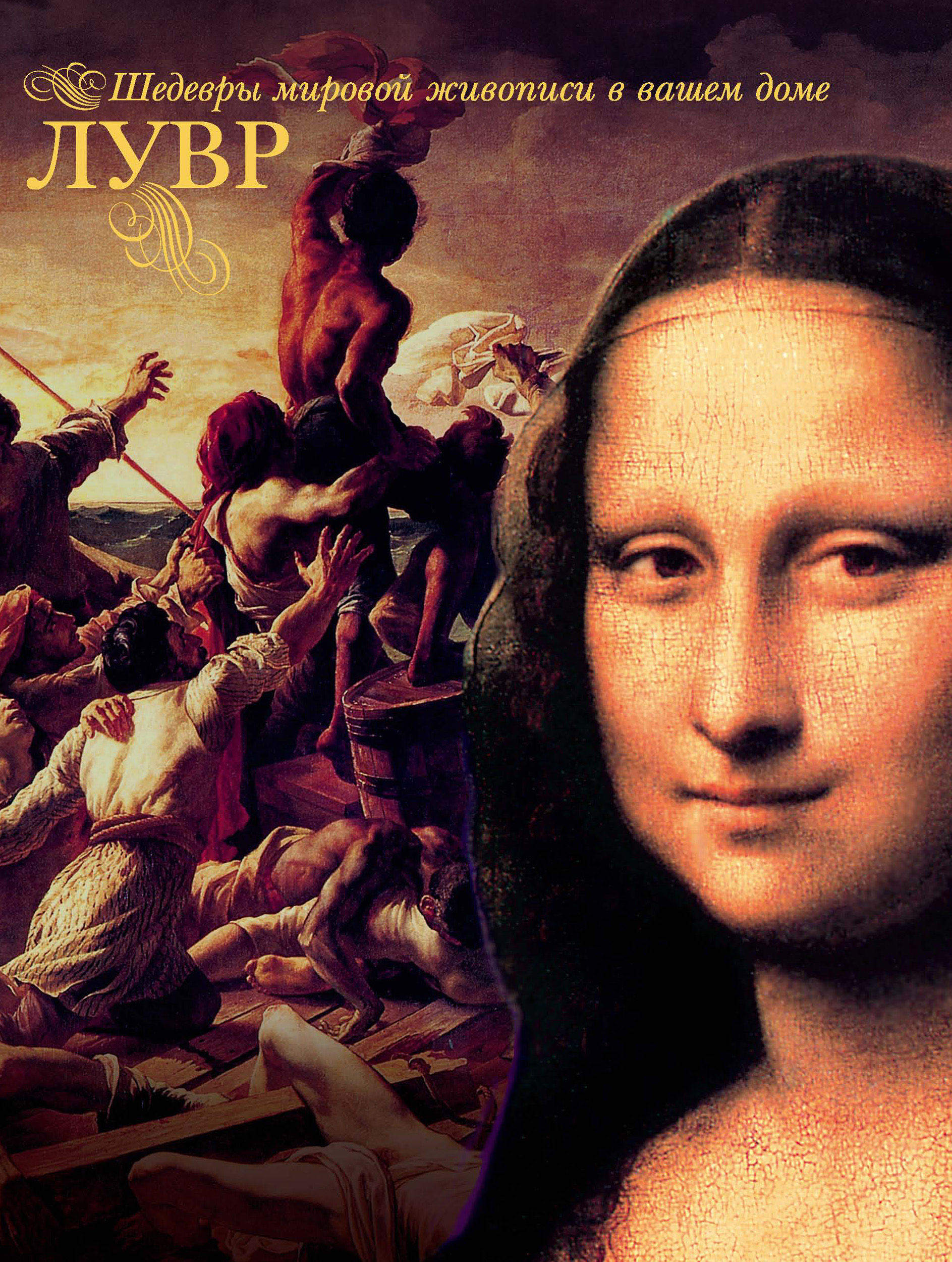 Марфа Замкова Лувр шедевры живописи из крупнейших музеев мира футляр isbn 9785373045476