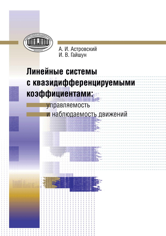 И. В. Гайшун Линейные системы с квазидифференцируемыми коэффициентами. Управляемость и наблюдаемость движений